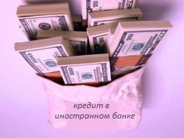 Как взять иностранный кредит взять кредит в пензе телефон