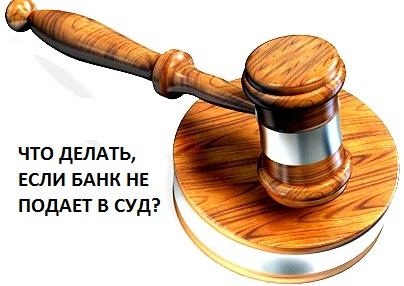 Банк хоум кредит подают в суд списание судебными приставами счет в банке